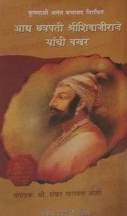 Aadya Chhatrapati Shrishivajiraje Yanchi Bakhar