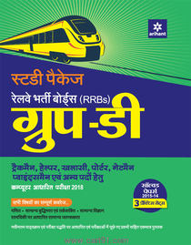Study Package Railway Bharti Boards Group D Solved Papers Evam Practice Sets (Hindi)