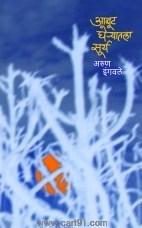 Aabut Gheryatala Sury