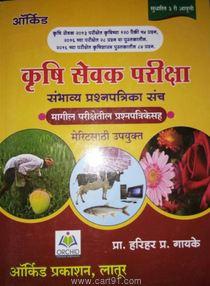Krushi Sevak Pariksha Sambhavya Prashnapatrika Sanch
