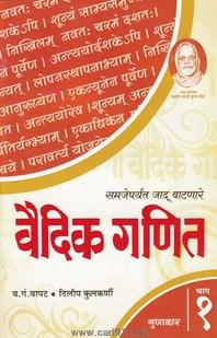 Vaidik Ganit Bhag 1