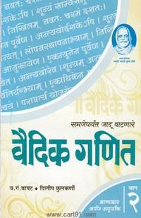 Vaidik Ganit Bhag 2