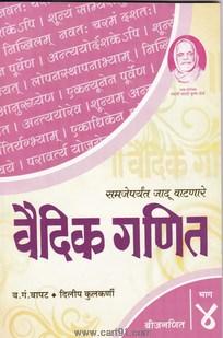 Vaidik Ganit Bhag 4