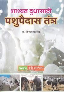 Shashwat Dudhasathi Pashupaidas Tantra