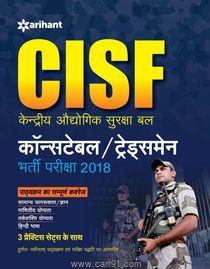 CISF कॉन्सटेबल  ट्रेड्समेन भर्ती परीक्षा २०१८