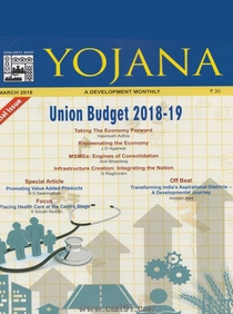 Yojana Magazine March 2018