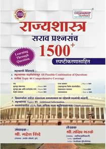 Rajyashastra Sarav Prashnasanch