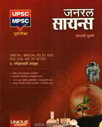 UPSC MPSC General Science