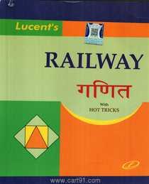 Railway Ganit with Hot Tricks