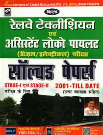 Railway Technician Evam Assistant Loco Pilot Solved Papers (Hindi)