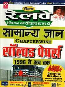 Railway Samanya Gyan Solved Papers