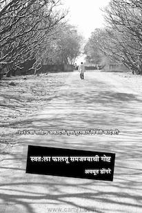 Swathala Faltu Samajanyachi Goshta