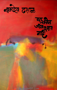 Ya Sattet Jiv Ramat Nahi