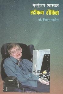 मृत्युंजय शास्त्रज्ञ स्टीफन हॉकिंग