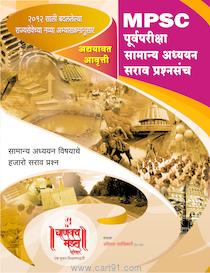 MPSC Purv Pariksha Samanya Adhyayan Prashnsanch