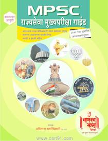 MPSC Rajyaseva Mukhyapariksha Guide