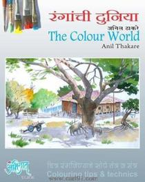 रंगांची दुनिया