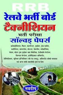Railway Bharti Board Technician Bharti Pariksha