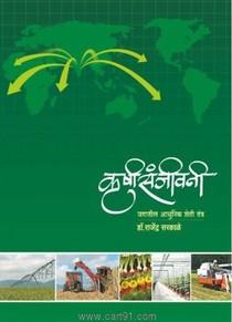 Krushi Sanjivani