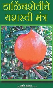 Dalimbshetiche Yashashvi Tantra
