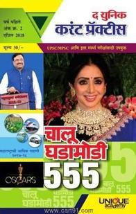 Chalu Ghadamodi 555 Prashna April