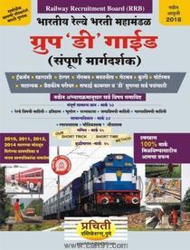 Bharatiy Railway Bharati Mahamandal Group D Guide Sampurna Margadarshak