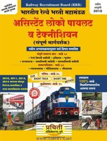 Bharatiy Railway Bharati Mahamandal Assistant Loco Pilot Va Technician