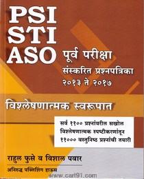 PSI STI ASO Purv Pariksha Sanskarit Prashnpatrika 2013-2017
