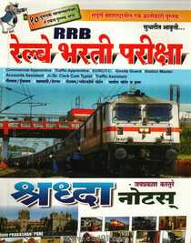 RRB Railway Bharati Pariksha Shraddha Notes