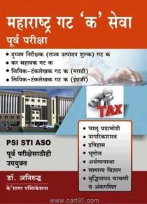 Maharashtra gat ka seva purva pariksha