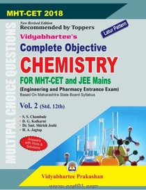 Complete Objective Chemistry 12th