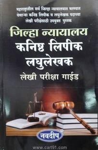 Jilha Nyayalay Kanishtha Lipik Laghulekhak Lekhi Pariksha Guide