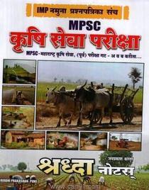 MPSC कृषी सेवा परीक्षा