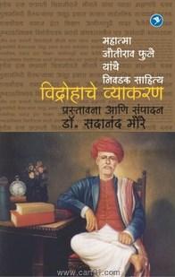 Vidrohache Vyakaran Mahatma Jyotirao Phule Yanche Nivadak Sahitya