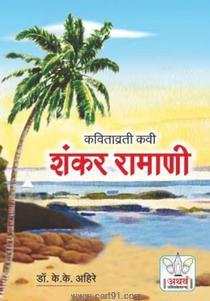 कविताव्रती कवी शंकर रामाणी