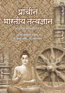 प्राचीन भारतीय तत्त्वज्ञान