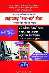 Maharashtra Gat C Seva Sanyukta Purv Pariksha Guide