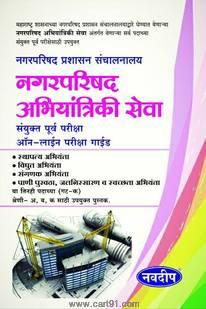 Nagarparishad Abhiyantriki Seva Sanyukta Purva Pariksha