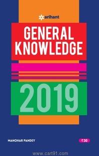 General Knowledge 2019  (Pocket Study)