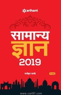 Samanya Gyan 2019 (Manohar Pandey)
