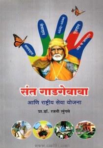 Sant Gadgebaba Aani Rashtriy Seva Yojana