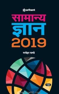 Samanya Gyan 2019 (Pocket Study)