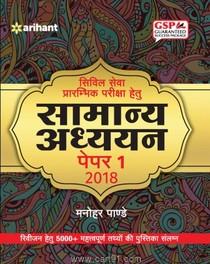 Samanya Adhyan Paper I 2018