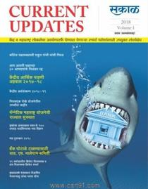 Sakal Current Update 2018 Vol.1