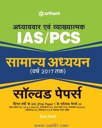 IAS PCS Samanya Adhayan Solved Papers