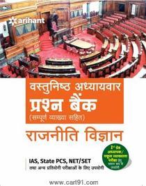 Vastunishth Adhyaywar Prashan Bank Sampurna Vyakhya Sahit Rajniti Vigyan