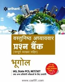Vastunishth Adhyaywar Prashan Bank Sampurna Vyakhya Sahit Rajniti Bhugol