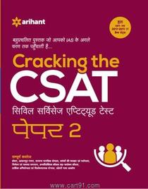 Cracking The CSAT Civil Services Aptitude Test Paper 2 (Hindi)