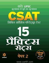 CSAT 15 Practice Sets Paper 2 (Hindi)