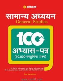 Samanya Adhyayan General Studies 100 Abhyas Patra